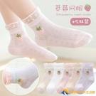 女童襪子春秋薄款兒童純棉中筒襪夏季中大童公主花邊網眼短襪3歲9【勇敢者】