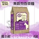 WISH BONE香草魔法[國王鮭無穀狗香草糧,4磅,紐西蘭製]