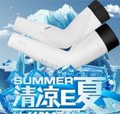 (免運)冰絲袖套防曬冰袖戶外開車運動男女手袖護臂手臂套防夏季騎行套袖