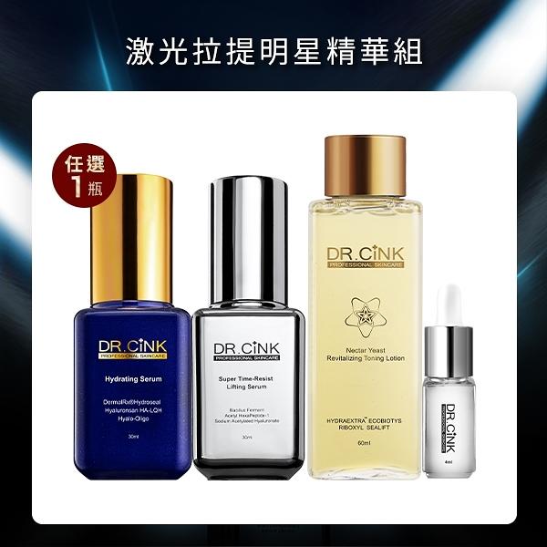 DR.CINK達特聖克 激光拉提明星精華組【新高橋藥妝】升級銀+精華液