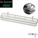 FREIZ La Base×有元葉子 日本製 不銹鋼多用途刀叉籃(L)