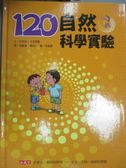 【書寶二手書T6/少年童書_WDR】120自然科學實驗_珍妮絲.文克勞馥