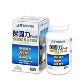 【三多生技】保固力Plus錠  葡萄糖胺3合1配方 (80錠/瓶)