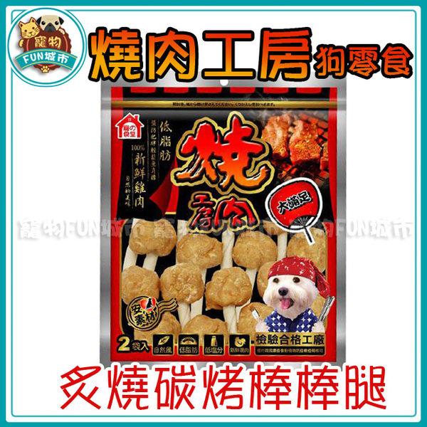 *~寵物FUN城市~*《燒肉工房 狗零食系列》05炙燒碳烤棒棒腿16支(BQ201)