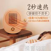 迷你小太陽取暖器小功率暖風機小型空調宿舍節能學生家用桌面靜音 ATF 220V 極客玩家