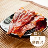 狗日子《Dogday》鮮烘美食-寵物雞肉片 170±5g -經典熱賣款(現貨+預購)