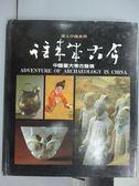 【書寶二手書T5/社會_PCB】往來成古今-中國重大考古發現_深入中國系列