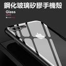鋼化玻璃殼 iPhone 6 6S 7 8 Plus 手機殼 矽膠軟邊 超薄 裸背軟殼 保護套 全包邊 防摔 保護殼 樂晶系列