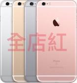 [ 全店紅 ] Apple iPhone 6S  16GB 4.7吋 全新 台灣公司貨