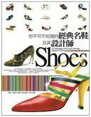(二手書)你不可不知道的經典名鞋及其設計師