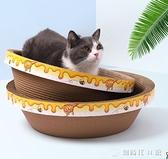 貓抓板碗形貓窩貓爪板窩磨爪器瓦楞紙耐磨貓抓盆貓玩具貓咪用品 【全館免運】 YJT