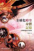全球化時空、身體、記憶:台灣新電影及其影響