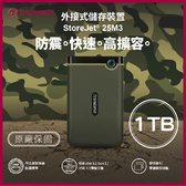 創見 Transcend StoreJet 25M3 1TB 2.5吋行動硬碟 隨身硬碟 外接式硬碟 原廠公司貨