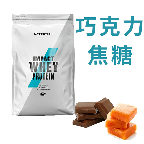 MyProtein IMPACT 乳清蛋白粉 2.5kg 巧克力焦糖