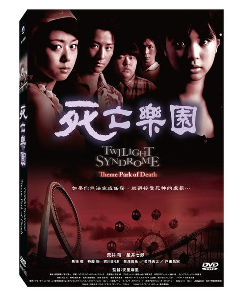 死亡樂園 DVD Twilight Syndrome-Theme Park of Death 荒川萌星井七瀨馬場徹安里麻里 (音樂影片購)