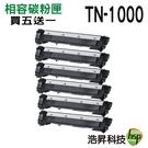 【買五支送一支 ↘2690元】BROTHER TN-1000 BK 黑色 相容碳粉匣 適用1110 1210W 1610W 1510 1815 1910W