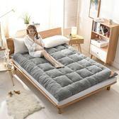床墊 加厚保暖羊羔絨床墊床褥1.8m床1.5米榻榻米雙人床褥子學生墊被1.2T 尾牙