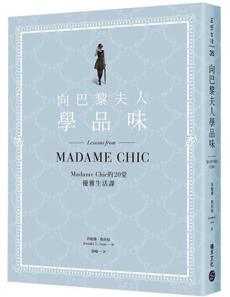 向巴黎夫人學品味:Madam Chic的20堂優雅生活課