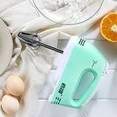 電動打蛋器家用小型手持式全自動迷你型烘焙攪拌器【全館滿999折89折】