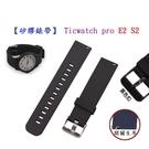 【矽膠錶帶】Ticwatch pro E2 S2 智慧 智能 22mm 智慧智能手錶 替換運動腕帶