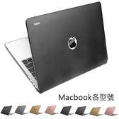 蘋果 Macbook各型號 蘋果電腦皮套 Macbook皮套 Macbook保護套