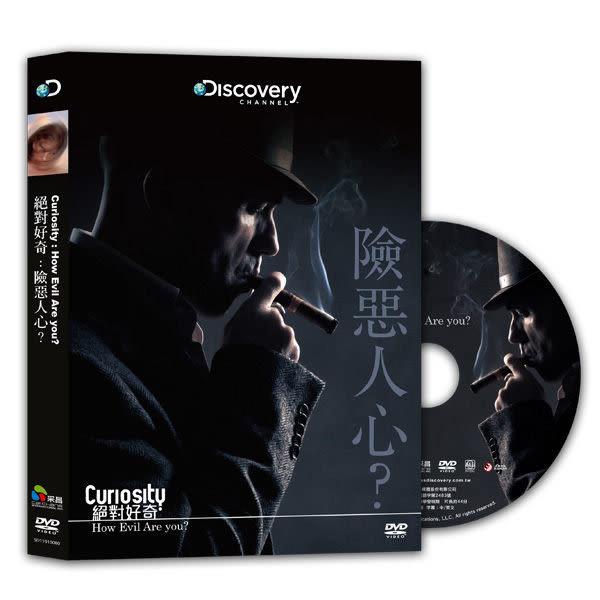 絕對好奇:險惡人心? DVD Discovery  (購潮8)