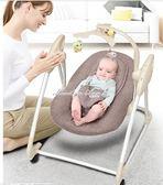 哄娃神器嬰兒搖搖椅帶娃哄睡安撫搖椅寶寶睡覺搖籃躺椅電動搖搖床 YXS街頭布衣