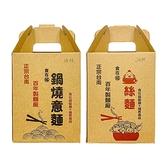 食在福 鍋燒意麵/鍋燒雞絲麵 禮盒版(5粒) 款式可選【小三美日】