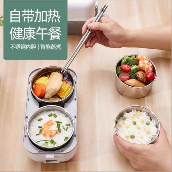 【新品推薦】電熱飯盒可插電加熱保溫飯盒上班族便攜熱菜蒸煮便當飯盒110V