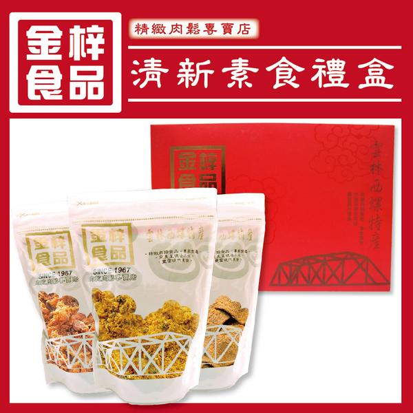 金梓食品.清新素食禮盒(共三包/盒)﹍愛食網