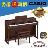 CASIO原廠直營門市 CELVIANO數位鋼琴AP-470BN棕色(含耳機)