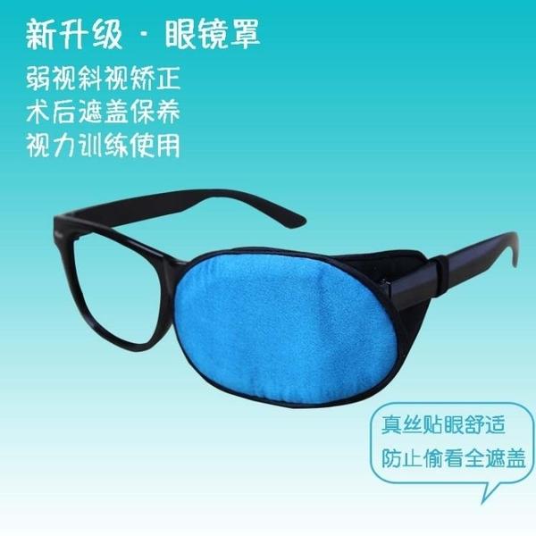 兒童弱視遮眼罩遮蓋單眼矯正全遮蓋