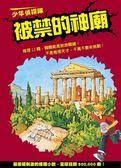 (二手書)少年偵探隊:被禁的神廟