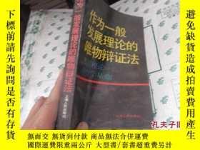 二手書博民逛書店罕見作爲一般發展理論的唯物辯證法(發展理論的哲學基礎)23625