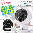 【超值組合】日本 IRIS PCF-SC15T+PCF-HE15 空氣循環扇 公司貨 保固一年