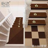 樓梯墊踏步墊免膠實木樓梯貼臺階貼自粘地墊門墊防滑家用地毯訂製  【帝一3C旗艦】