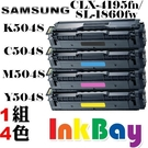 SAMSUNG CLT-K504S/C504S/M504S/Y504S 相容碳粉匣(黑藍紅黃色)一組四色【適用機型】CLX-4195fn / SL-C1860fw