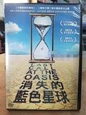 挖寶二手片-0B01-671-正版DVD-電影【消失的藍色星球】-不願面對的真相-美味代價製作團隊出擊(直購