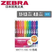 日本 斑馬 OPTEX 2 EZ 雙頭環保 水性 螢光記號筆 WKT11-10C 螢光筆 10色/組