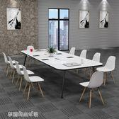 北歐會議桌椅組合簡約現代長條辦公桌簡易小型接待igo〖滿千折百〗