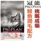 ◆MIX米克斯◆新冠能ProPlan頂級貓糧.挑嘴成貓鮭魚潤毛配方【2.5KG】