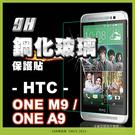 E68精品館 鋼化玻璃保護貼 HTC ONE M9/A9 玻璃貼膜 9H 強化玻璃 防刮 手機螢幕保護貼 鋼模 貼膜