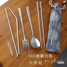 Elfin.SGS檢驗304不鏽鋼環保餐具湯匙筷子叉子吸管六件組附收納袋(可另購刻字)【bb095】911 SHOP