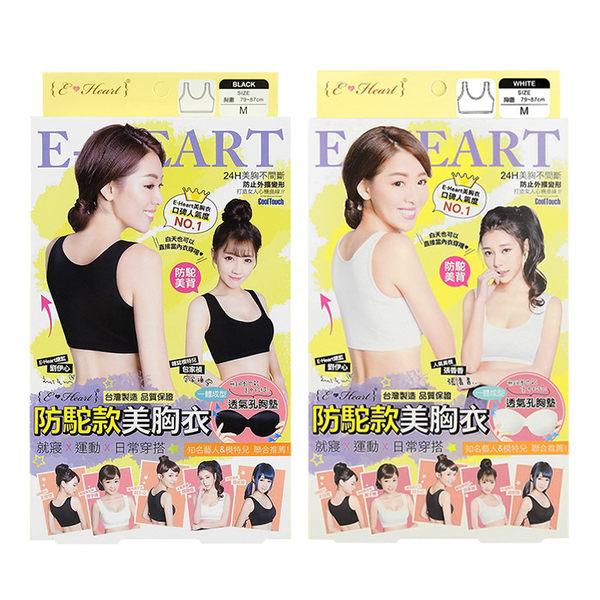 E‧Heart 伊心防駝美背美胸衣 24H保暖 心機黑/心機白◆86小舖◆