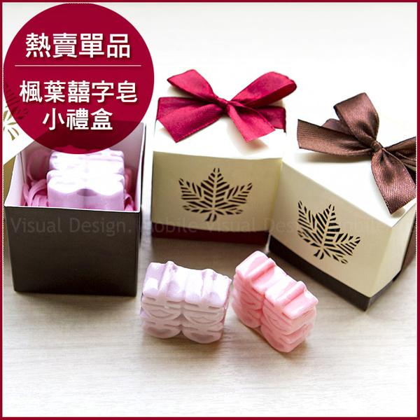 婚禮小物 楓葉囍字皂禮盒-精油手工香皂/送客禮/二進/迎賓禮 幸福朵朵