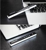 惠斯特G7鋰電 激光投影筆ppt翻頁筆充電演講演示器投影儀遙控教鞭【滿一元免運】