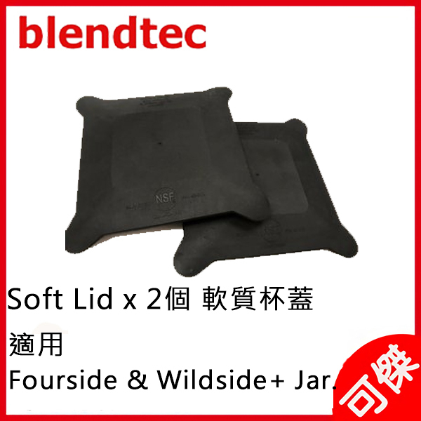 美國Blendtec原廠無孔蓋-Soft Lid x 2個 軟質黑色橡膠 適用Fourside & Wildside+ Jar