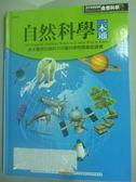 【書寶二手書T8/少年童書_WDG】自然科學一本通_幼福編輯部
