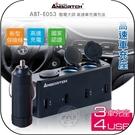 《飛翔無線3C》ANBORTEH 安伯特 ABT-E053 酷電大師 高速車充擴充座│公司貨│3孔+4USB