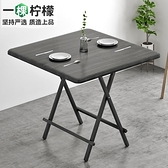 折疊桌餐桌家用小戶型圓桌方桌 可便攜可折疊簡易正方形吃飯桌子